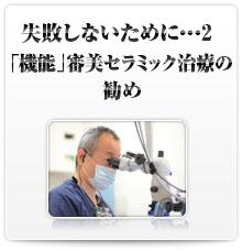 失敗しないために・・・2 「機能」審美歯科の勧め