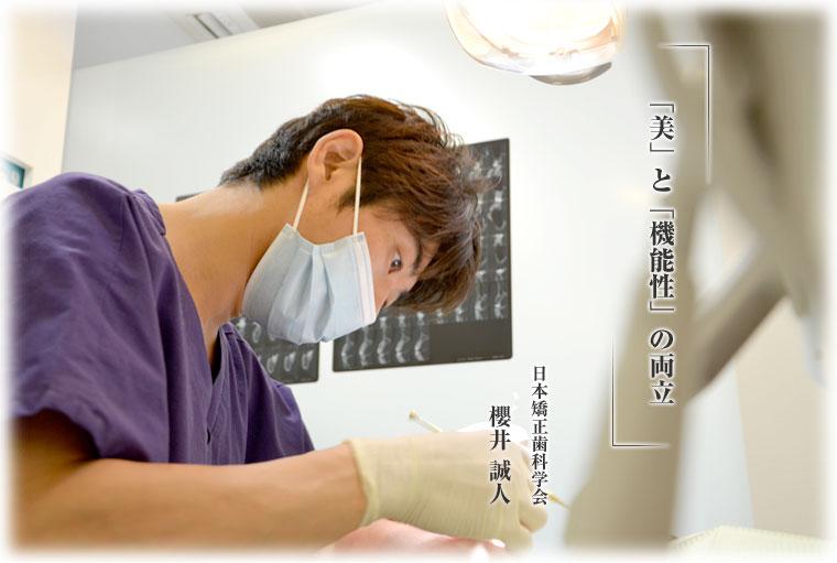 「美」と「機能性」の両立。日本矯正歯科学会:櫻井誠人。