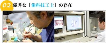 優秀な「歯科技工士」の存在