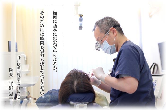 如何に基本に忠実でいられるか。そのためには時間も労力も決して惜しまない。神田駅前平野歯科クリニック:院長:平野滋三。